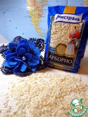 Для ризотто идеально подходит рис Арборио от Мистраль, он прекрасно впитывает все вкусы и ароматы и легко разваривается.