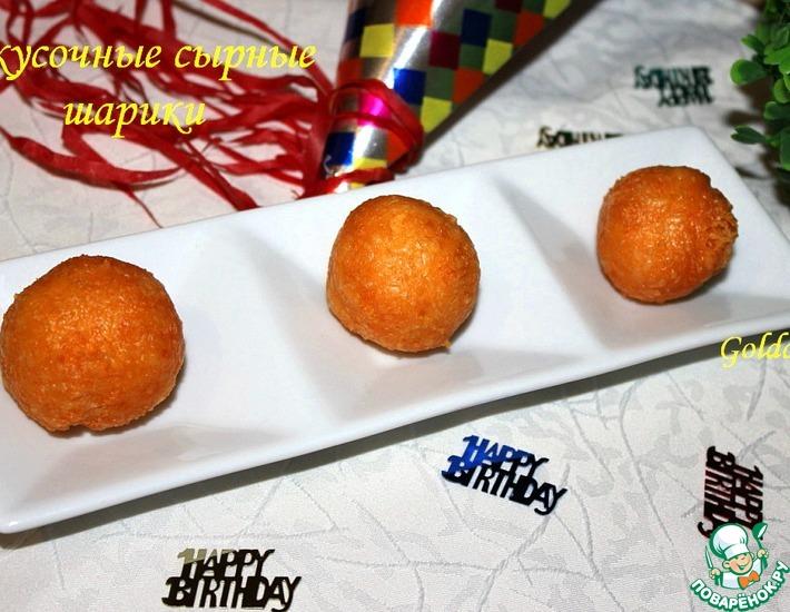 Рецепт: Закусочные сырные шарики
