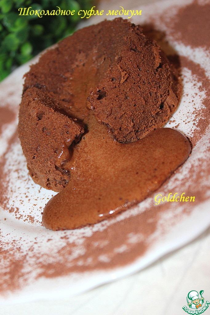 """Шоколадное суфле медиум """"Шоколадная лава"""""""