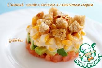 Рецепт: Слоеный салат с лососем и сливочным сыром