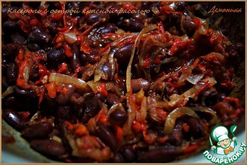 Касероль с острой красной фасолью – кулинарный рецепт