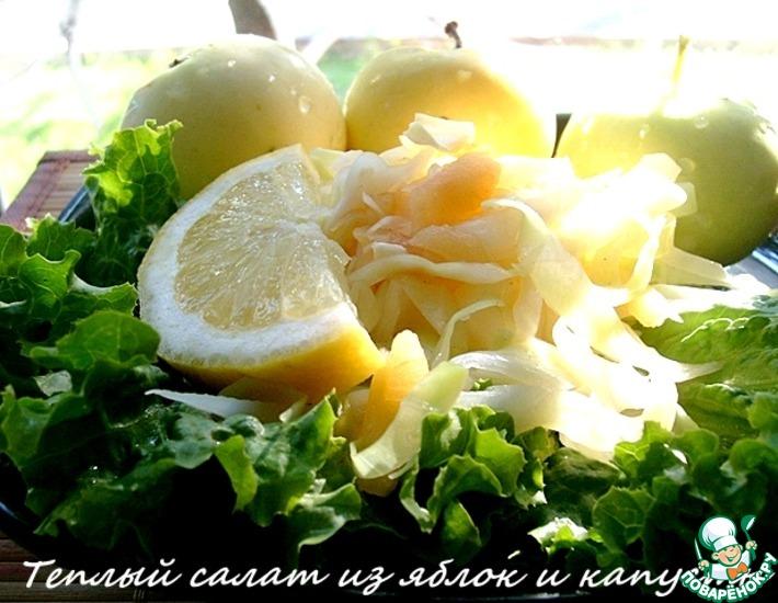 Рецепт: Теплый салат из яблок и капусты