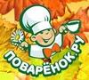 Конкурс рецептов Осенний коктейль с чаем HYLEYS