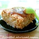 Злаковый яблочный пирог
