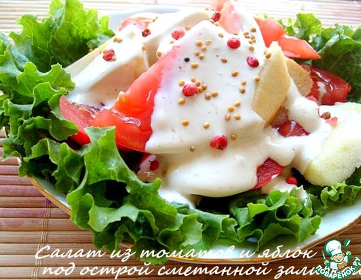 Рецепт: Салат с помидорами и яблоками в сметанной заливке