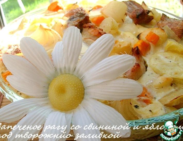 Рецепт: Запеченое рагу со свининой и яблоком под творожной заливкой