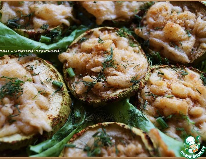 Рецепт: Кабачки с сырной корочкой