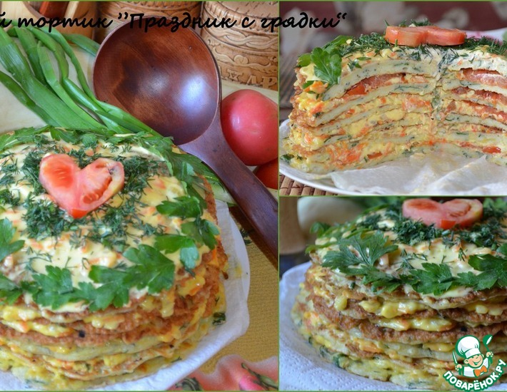 Рецепт: Овощной торт Праздник с грядки