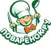 Конкурс рецептов Кухни мира