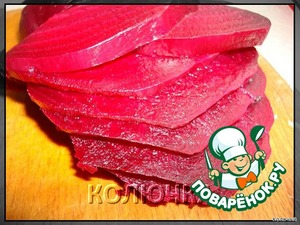 take the boiled beets and cut into round rings are not thick. It is our