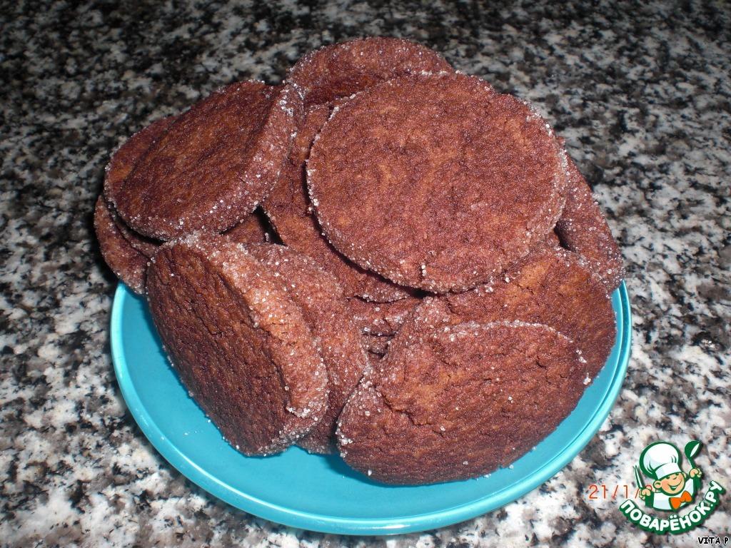 Печенье Чeрный бриллиант