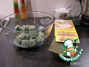 Замороженный шпинат поставить в микроволновку на 2 минуты