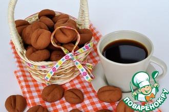 Рецепт: Печенье Кофейные зерна
