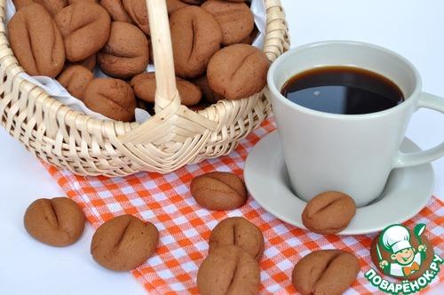 """Печенье """"Кофейное зернышко"""" – кулинарный рецепт"""