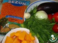 Чечевица с баклажанами и тыквой ингредиенты
