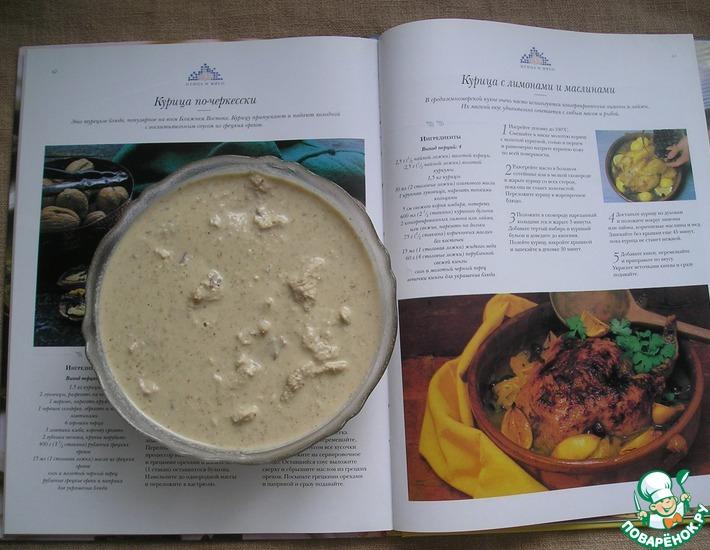 Рецепт: Курица по-черкесски из книги Греческая кухня Дж. Ферроу