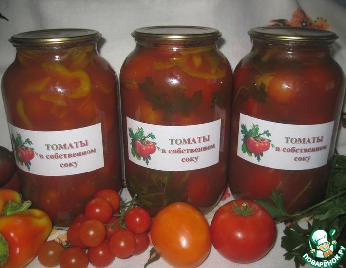 Рецепт: Маринованные томаты в собственном соку