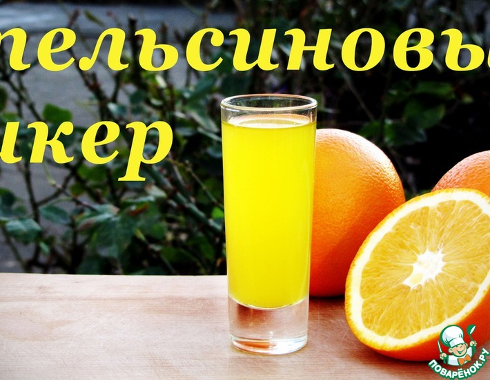 Рецепт: Апельсиновый ликер Аранчелло