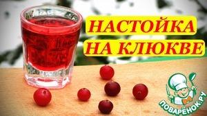 Рецепт Настойка на клюкве, домашний рецепт