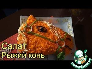 "Рецепт Готовим новогодний стол-Салат ""Рыжий конь"""