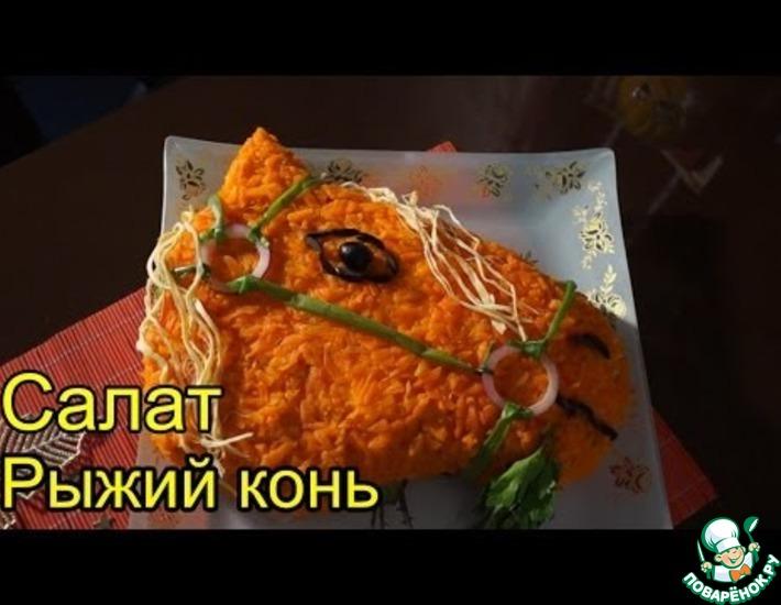Рецепт: Салат Рыжий конь