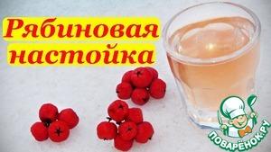 Рецепт Рецепт настойки из красной рябины