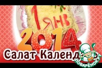 Рецепт: Салат Календарь