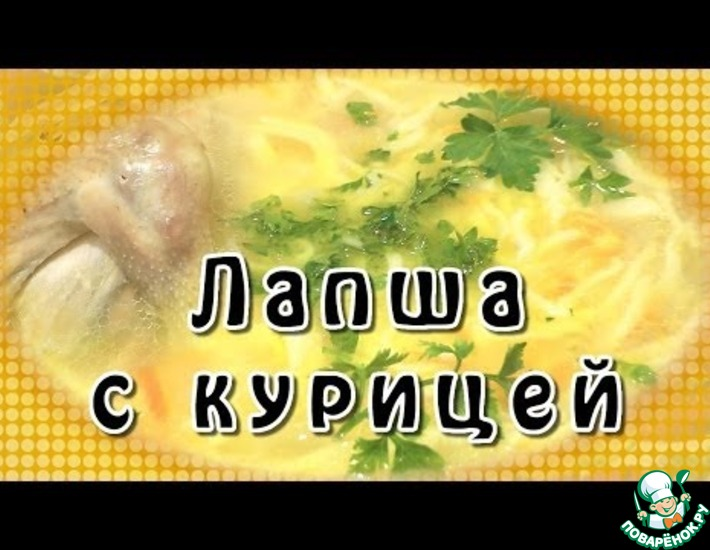 Рецепт: Домашняя лапша