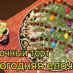 Закусочный торт Новогодняя елочка
