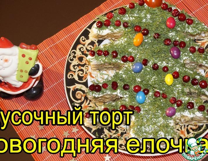 Рецепт: Закусочный торт Новогодняя елочка