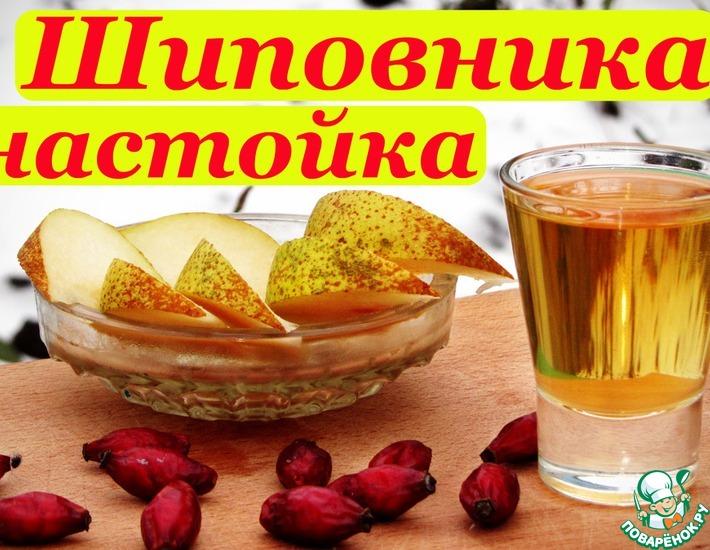 Рецепт: Настойка шиповника, рецепт с кофе и цедрой апельсина