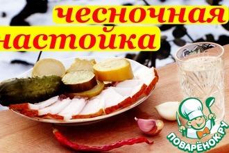 Рецепт: Чесночная настойка, рецепт по Солоухину В. А