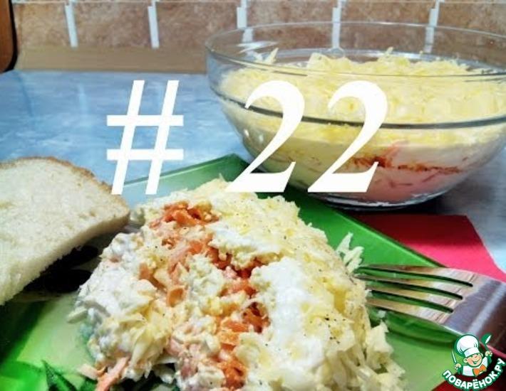 Салат курица корейская морковь сыр яйца 2