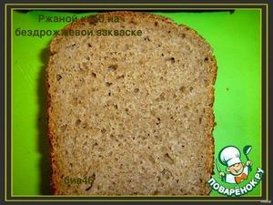 Рецепт Ржаной хлеб на бездрожжевой закваске