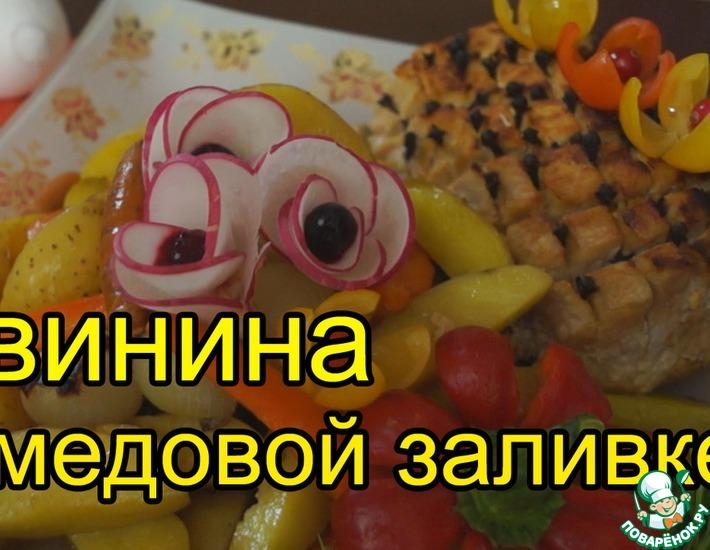 Рецепт: Свинина в медовой заливке