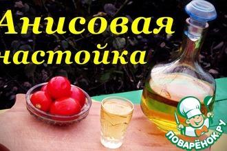 Рецепт: Анисовая настойка на водке