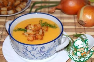 Рецепт: Французский тыквенный суп