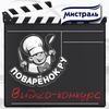 Конкурс видео-рецептов Камера! Мотор! Рецепт!