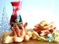 Креветки и овощи темпура ингредиенты