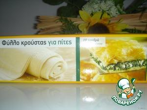 Разморозить тесто, как указано на упаковке.