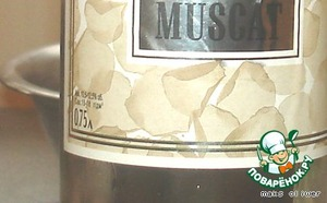 Полусухой «Мускат» - базовый компонент маринада.