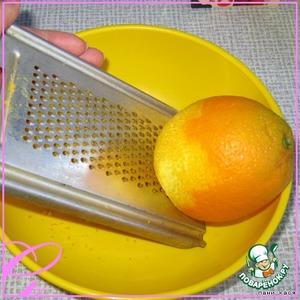 Апельсин тщательно вымыть, цедру снять (я на терке стерла).