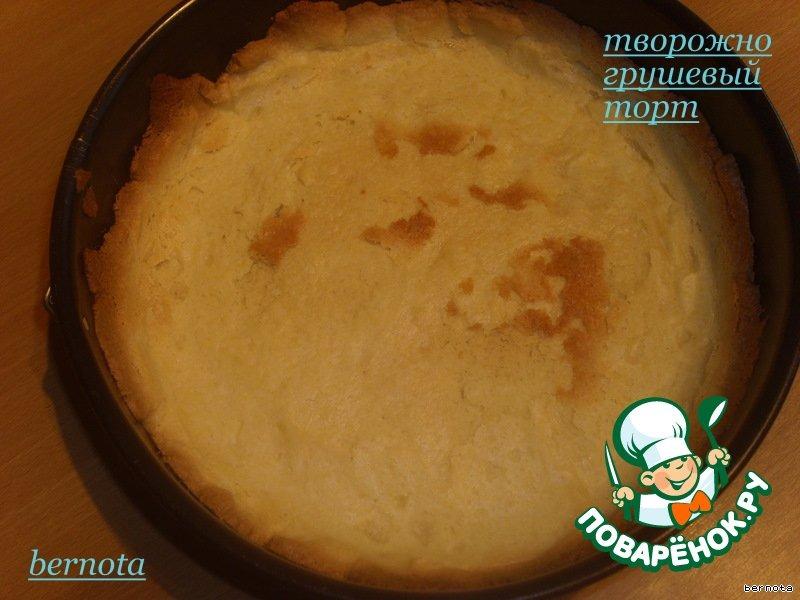 Творожно-грушевый торт
