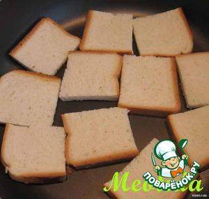 кусочки хлеба обжариваем с двух сторон на сухой сковородке или в тостере