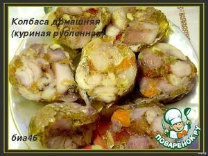 Рецепт Колбаса домашняя(куриная рубленная)
