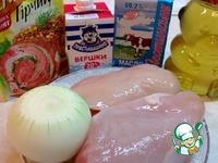 Куриные грудки в сливочно-горчичном соусе ингредиенты