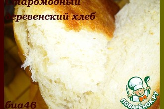 Рецепт: Старомодный деревенский хлеб
