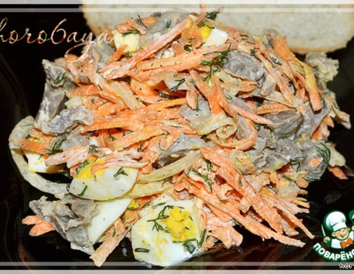 Рецепт: Салат из куриных желудочков
