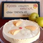 Торт с яблоками по-нормандски