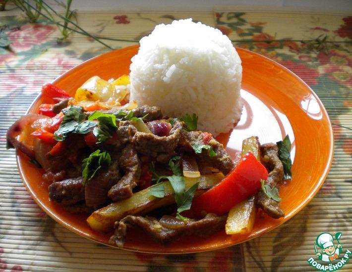 Рецепт: Ломо сальтадо-жаркое из говядины с овощами и рисом